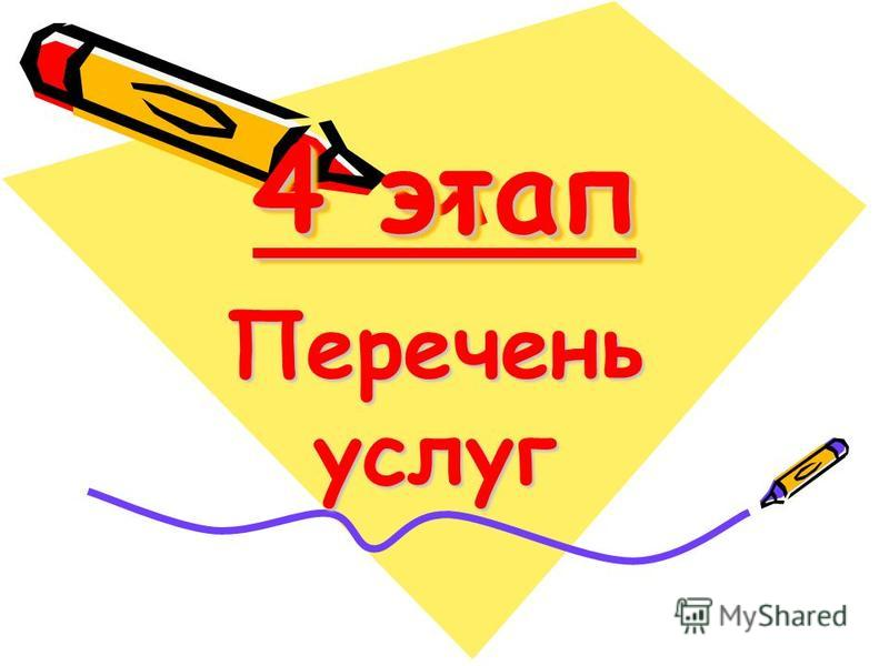 Дано: Решение t=6 час А =Р*t P=100Вт А=100Вт*6 ч А-? *30=18000 Вт*ч=18 к Вт*ч 15*18 к Вт*ч=270 к Вт*ч 270 к Вт*ч*1,2 руб=324 руб Ответ: 324 руб