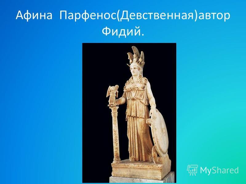Афина Парфенос(Девственная)автор Фидий.