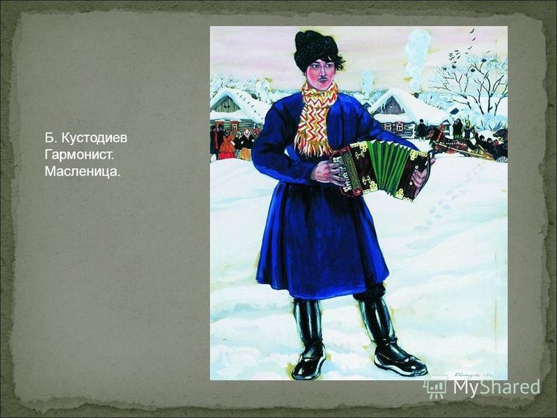 Б. Кустодиев Гармонист. Масленица.