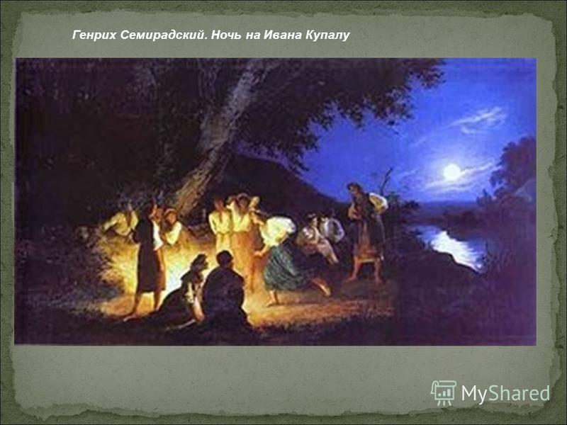 Генрих Семирадский. Ночь на Ивана Купалу