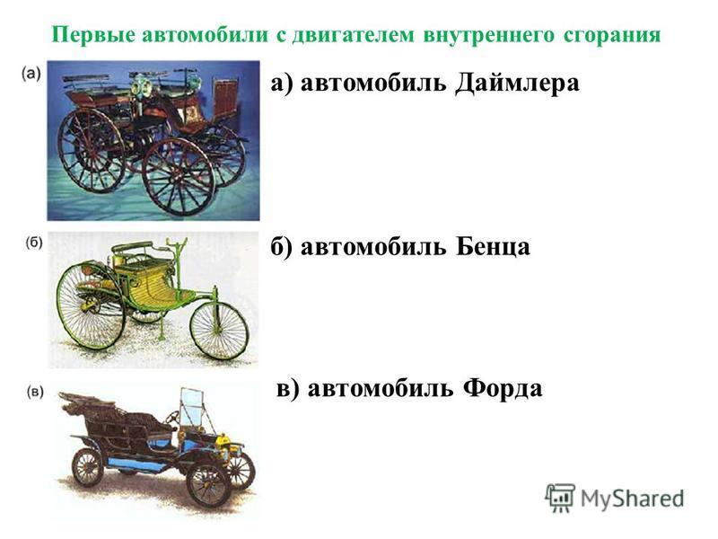 Первые автомобили с двигателем внутреннего сгорания а) автомобиль Даймлера б) автомобиль Бенца в) автомобиль Форда