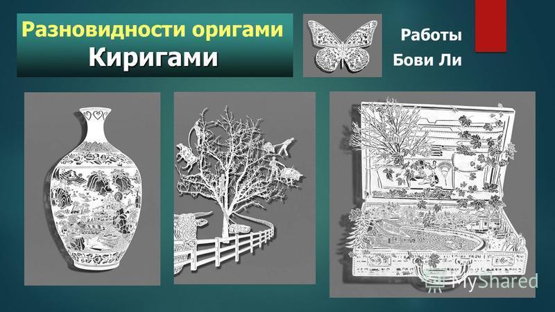 Киригами Разновидности оригами Киригами Работы Бови Ли