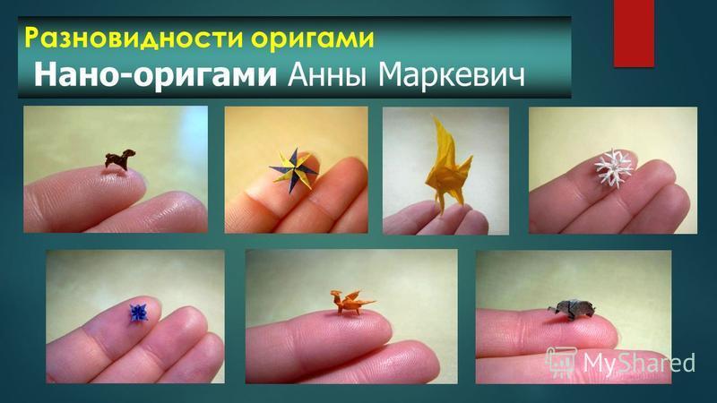 Разновидности оригами Нано-оригами Анны Маркевич
