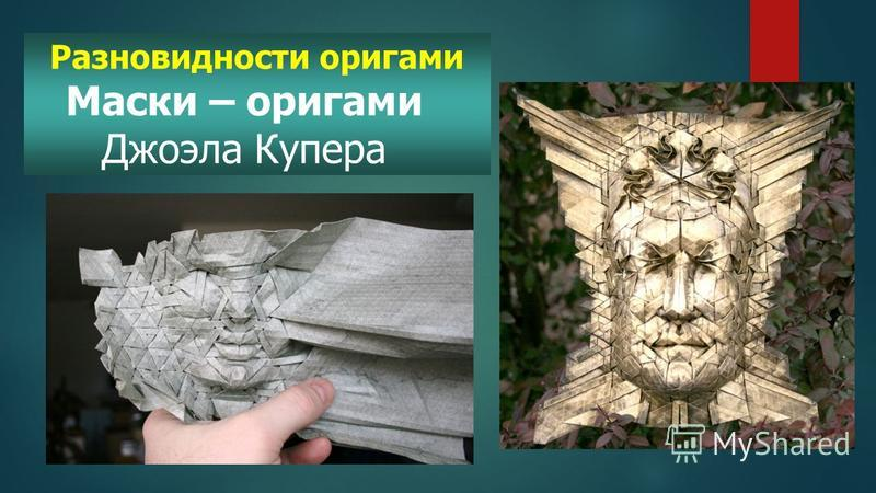 Разновидности оригами Маски – оригами Джоэла Купера
