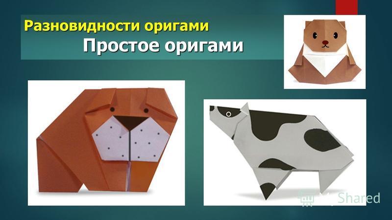 Разновидности оригами Простое оригами