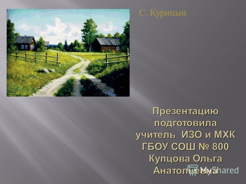 С. Курицын
