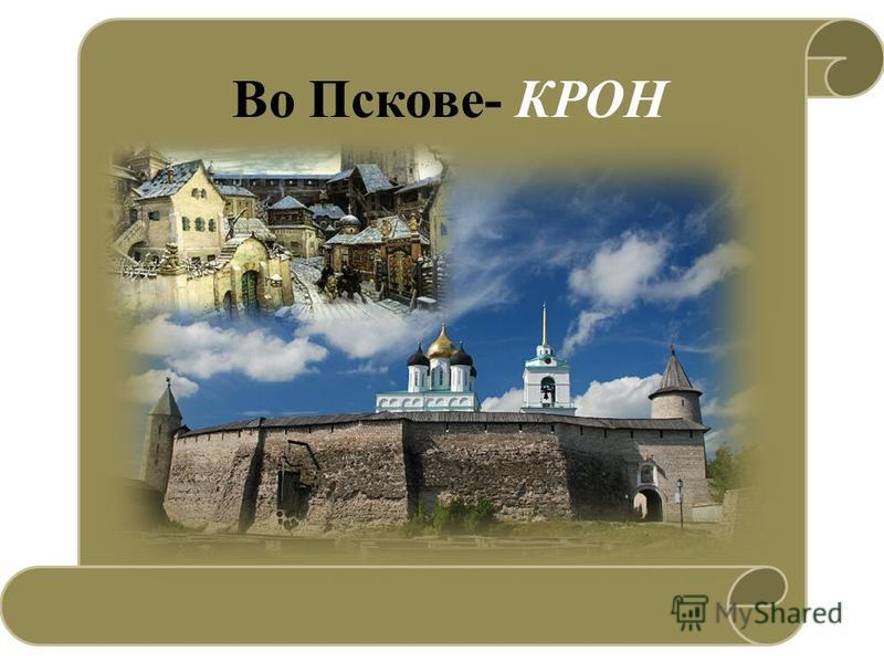 Во Пскове- КРОН