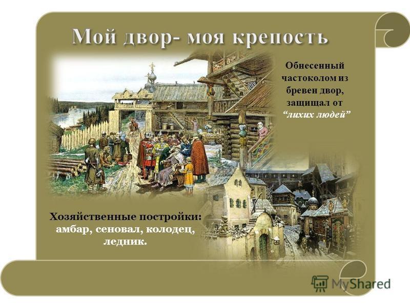 Хозяйственные постройки: амбар, сеновал, колодец, ледник. Обнесенный частоколом из бревен двор, защищал от лихих людей