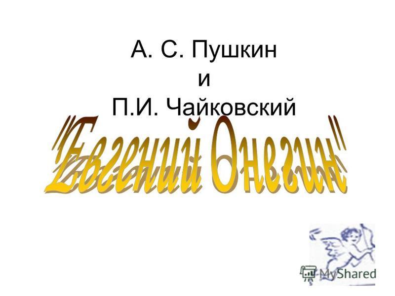 3 А. С. Пушкин и П.И. Чайковский