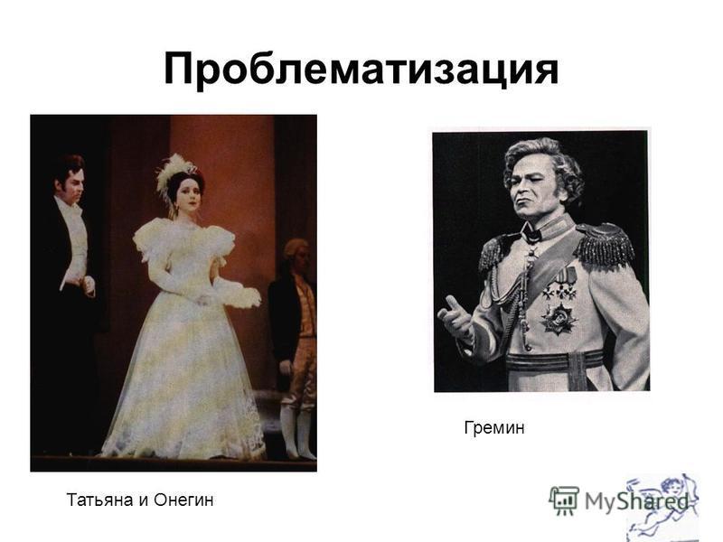 5 Проблематизация Гремин Татьяна и Онегин