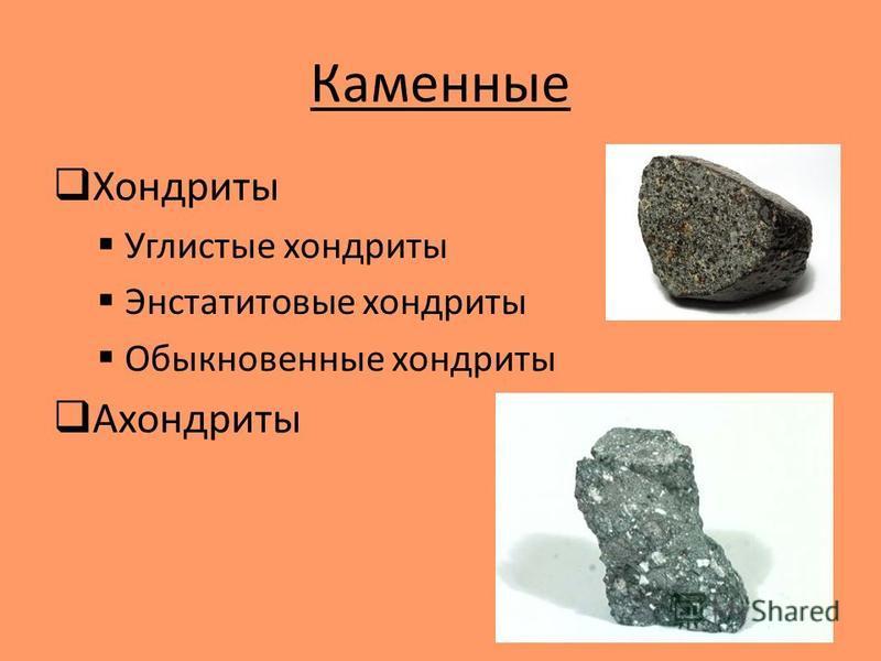 Каменные Хондриты Углистые хондриты Энстатитовые хондриты Обыкновенные хондриты Ахондриты