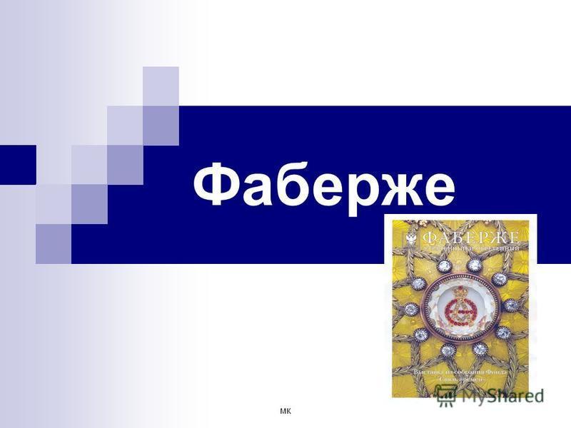мк Фаберже