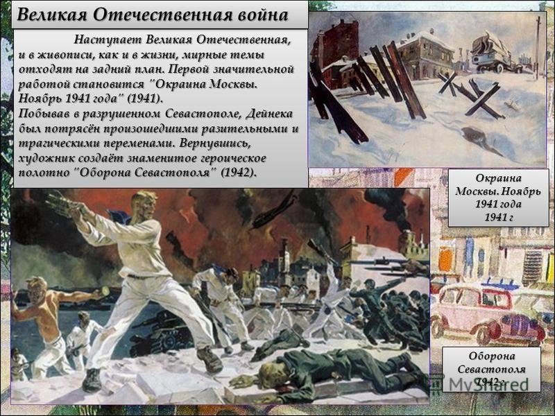 Наступает Великая Отечественная, и в живописи, как и в жизни, мирные темы отходят на задний план. Первой значительной работой становится