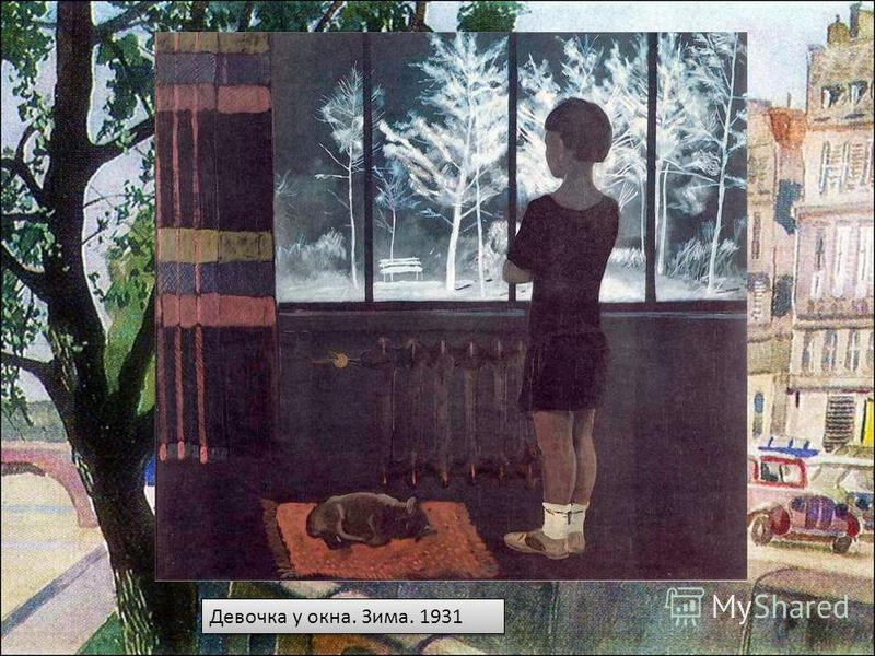 Девочка у окна. Зима. 1931