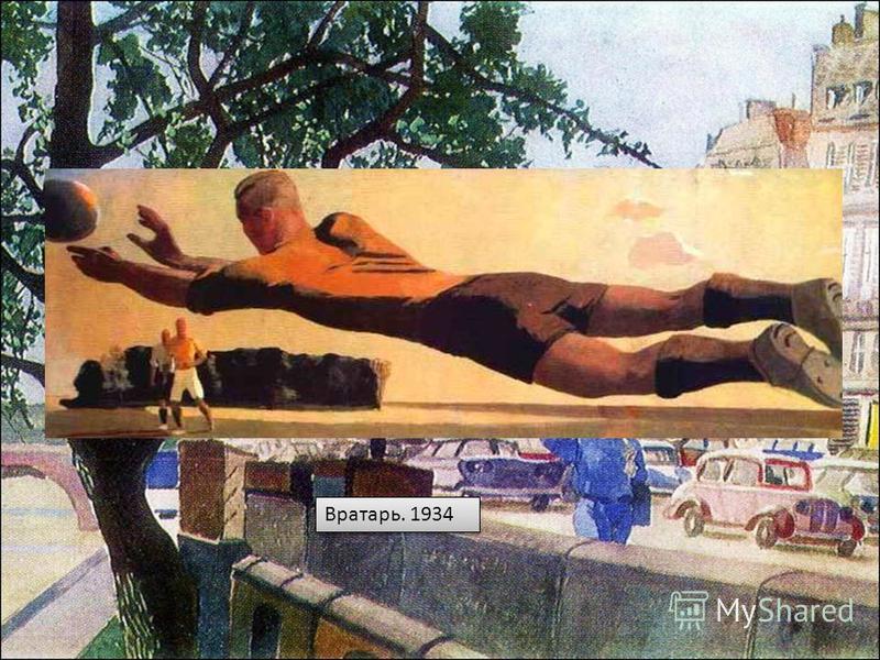Вратарь. 1934