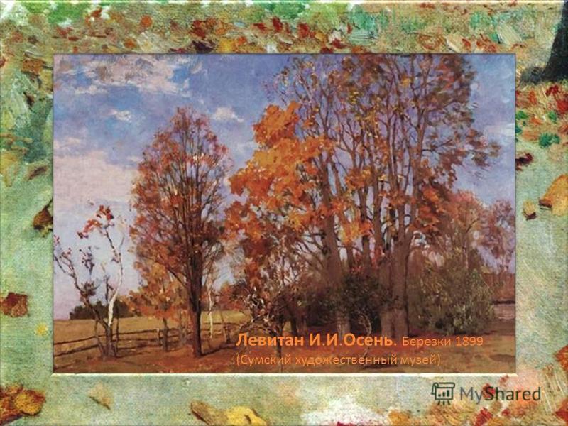Левитан И.И.Осень. Березки 1899 (Сумский художественный музей)