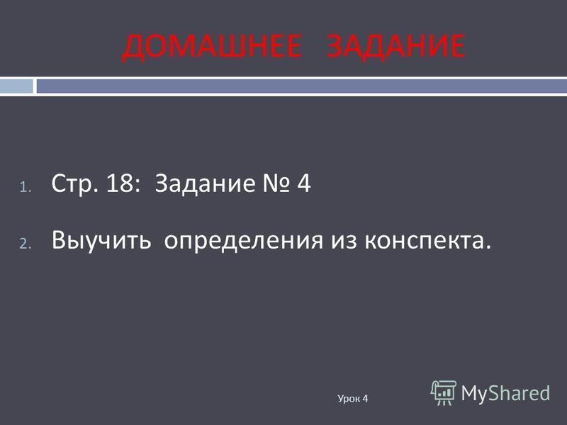 ДОМАШНЕЕ ЗАДАНИЕ Урок 4 1. Стр. 18: Задание 4 2. Выучить определения из конспекта.