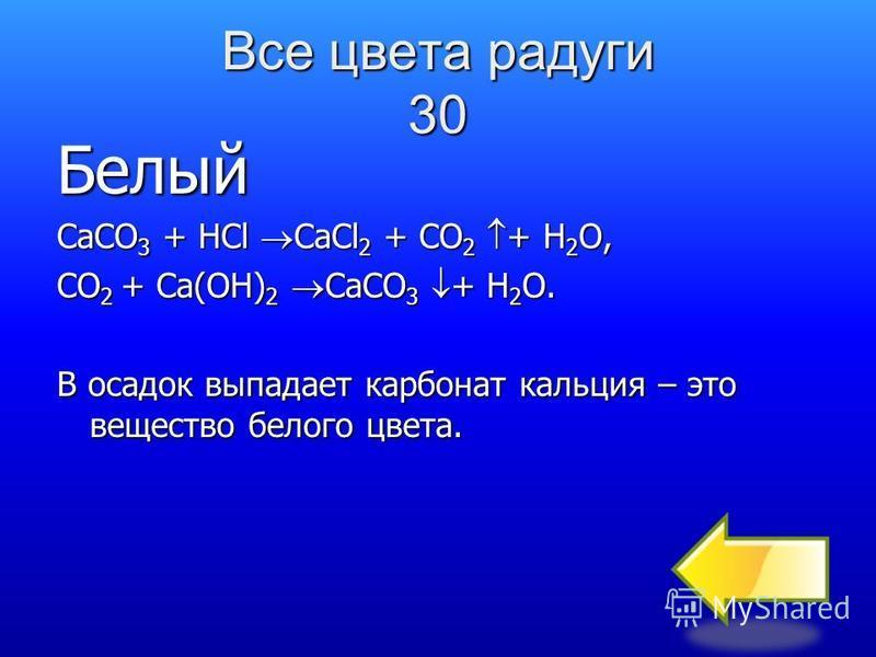 Все цвета радуги 30 Эксперимент. Помещают в пробирку небольшой кусочек мрамора и приливают раствор соляной кислоты. Происходит бурное выделение газа. Пробирку закрывают пробкой с газоотводной трубкой и кончик ее опускают в стакан с известковой водой.