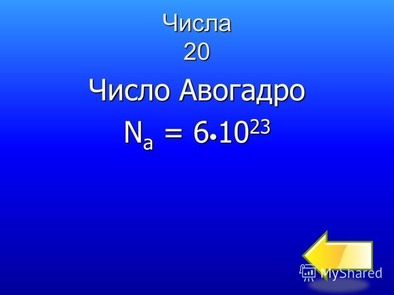 Числа 20 Назовите число молекул в одном моле вещества.
