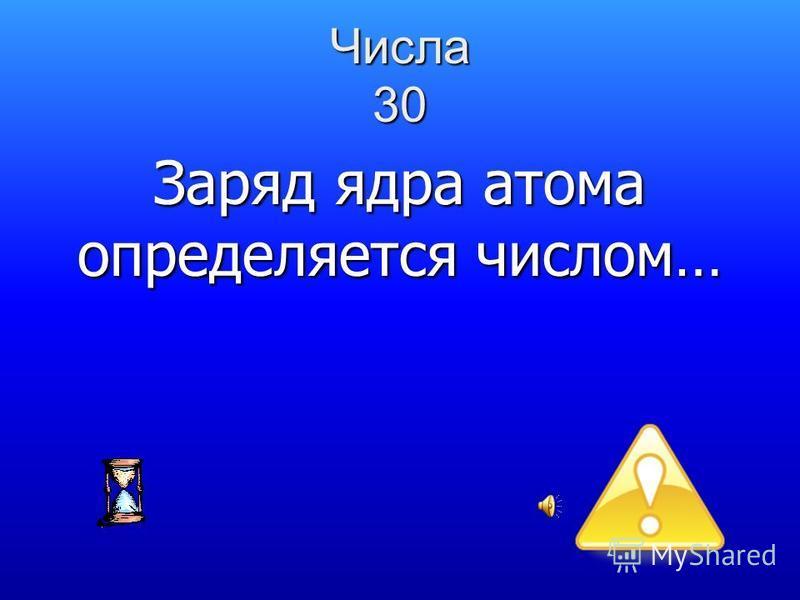 Числа 20 Число Авогадро N a = 6 10 23