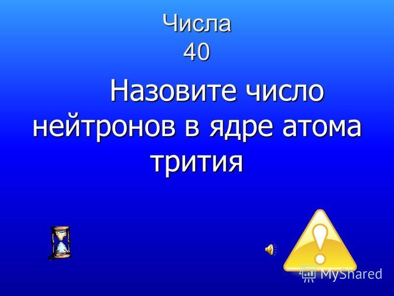 Числа 30 … протонов в ядре атома. Их количество определяется по порядковому номеру элемента в таблице Менделеева