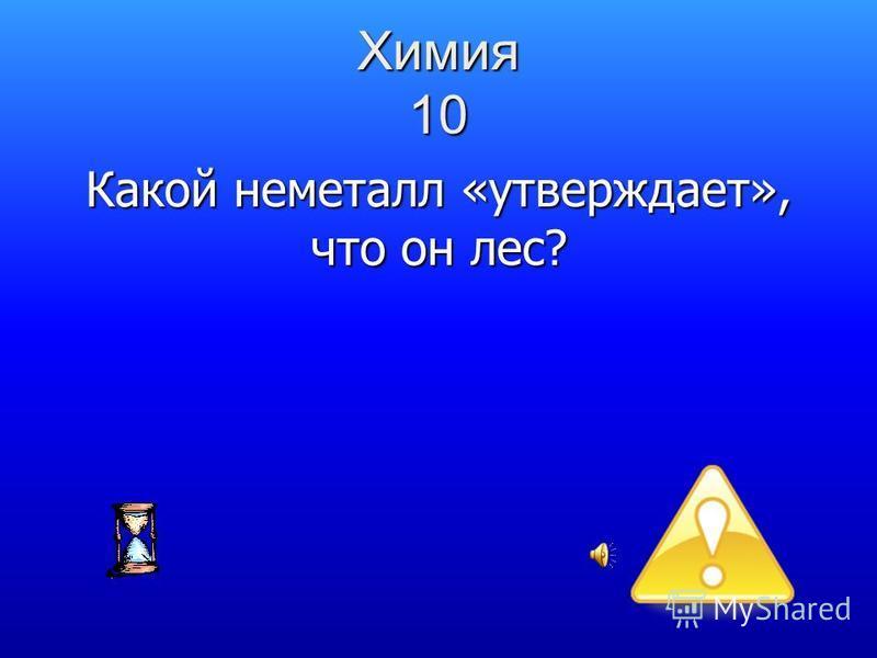 Числа 50 150 км/с. 150 км/с. На произнесение слов Иван-царевич потратил, примерно, 2 с. Скорость коня больше третьей космической скорости, при которой тело покидает Солнечную систему.
