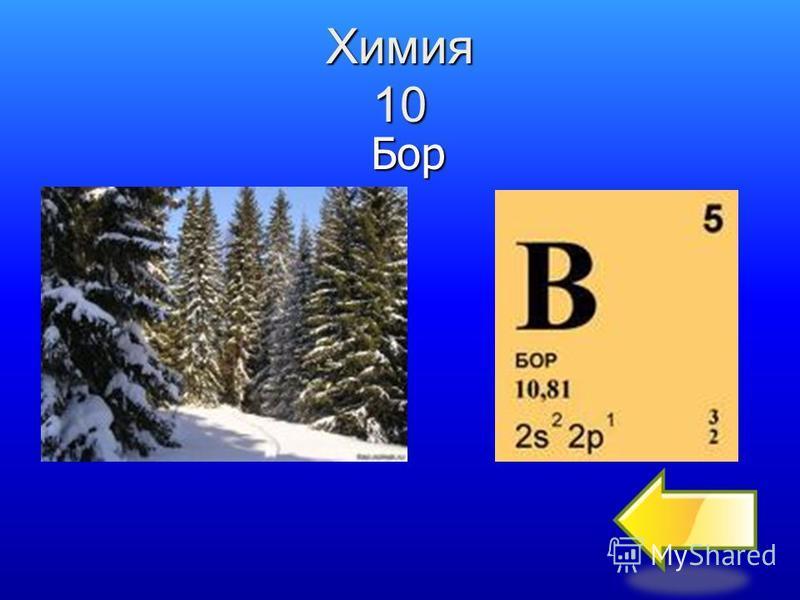 Химия 10 Какой неметалл «утверждает», что он лес?