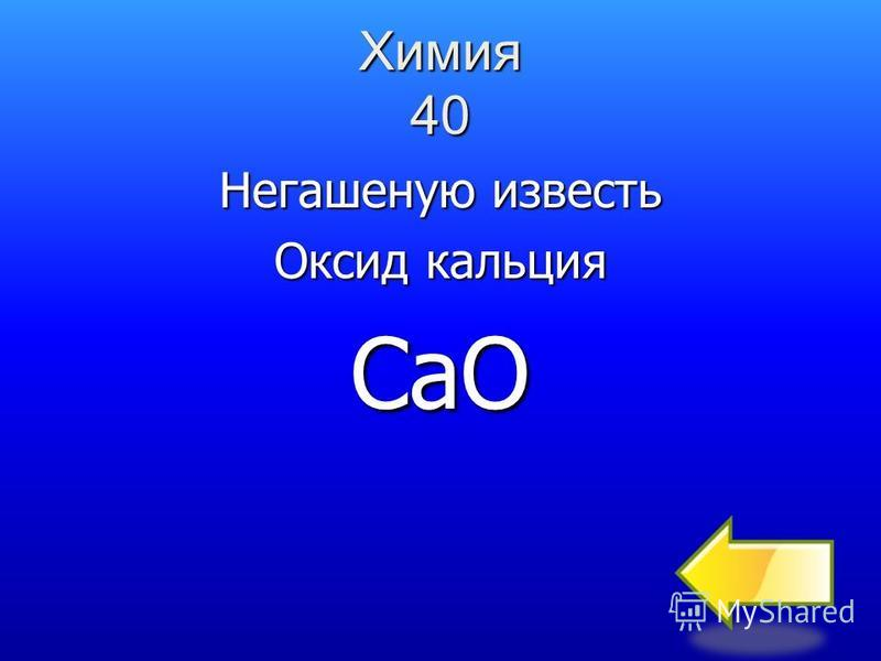 Химия 40 Какое вещество «гасят» водой, хотя оно и не горит?