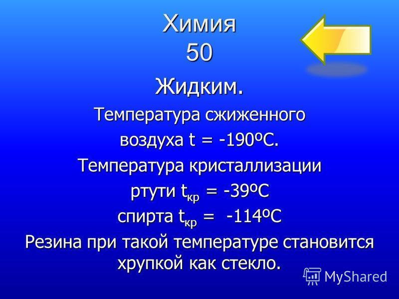 Химия 50 Каким воздухом можно ртуть и спирт сделать твердыми, а резину хрупкой?