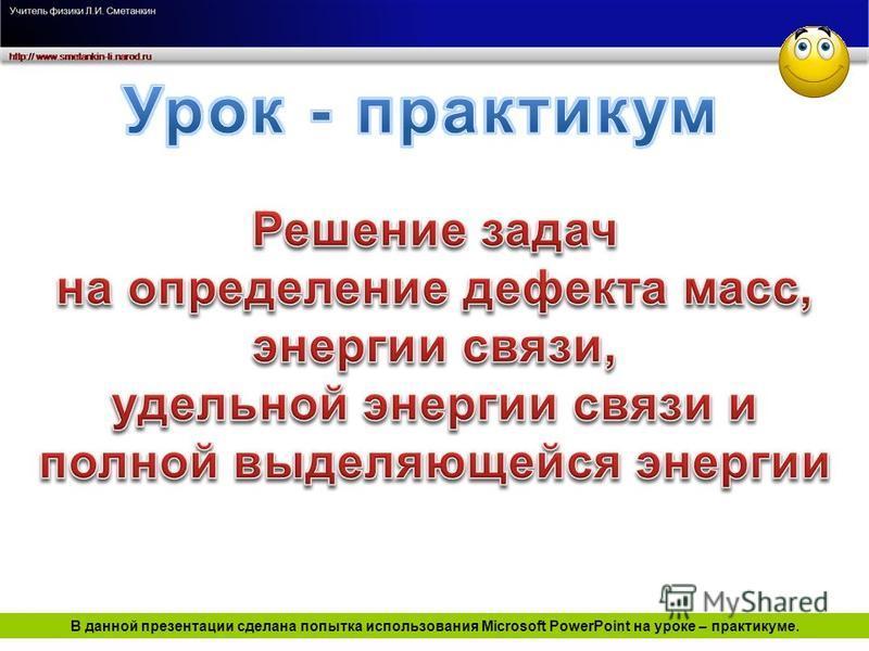 В данной презентации сделана попытка использования Microsoft PowerPoint на уроке – практикуме.