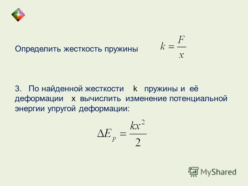 Определить жесткость пружины 3. По найденной жесткости k пружины и её деформации x вычислить изменение потенциальной энергии упругой деформации: