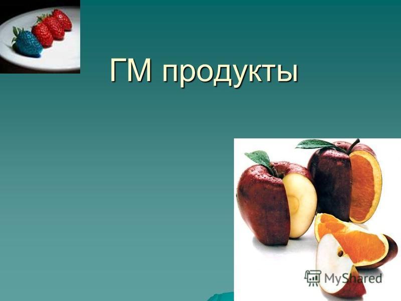 ГМ продукты