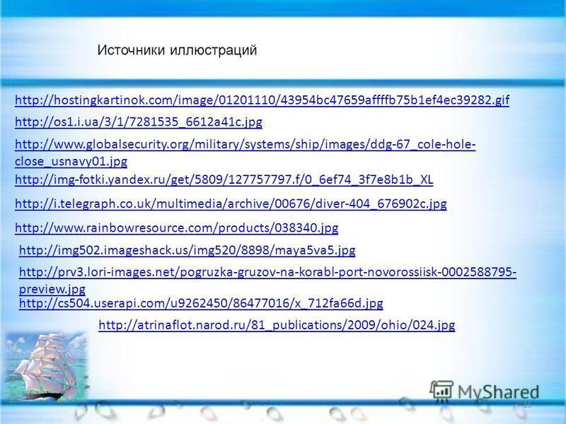 http://hostingkartinok.com/image/01201110/43954bc47659affffb75b1ef4ec39282. gif http://os1.i.ua/3/1/7281535_6612a41c.jpg http://www.globalsecurity.org/military/systems/ship/images/ddg-67_cole-hole- close_usnavy01. jpg http://img-fotki.yandex.ru/get/5