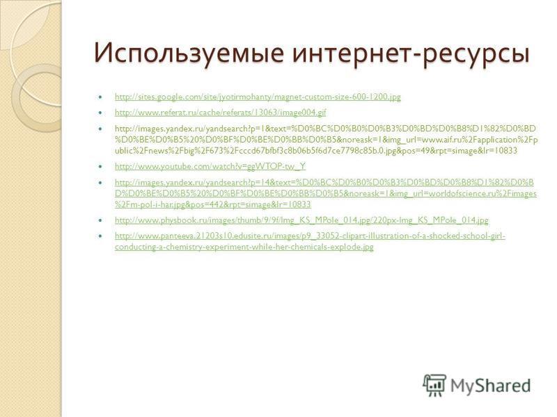 Используемые интернет - ресурсы http://sites.google.com/site/jyotirmohanty/magnet-custom-size-600-1200. jpg http://www.referat.ru/cache/referats/13063/image004. gif http://images.yandex.ru/yandsearch?p=1&text=%D0%BC%D0%B0%D0%B3%D0%BD%D0%B8%D1%82%D0%B