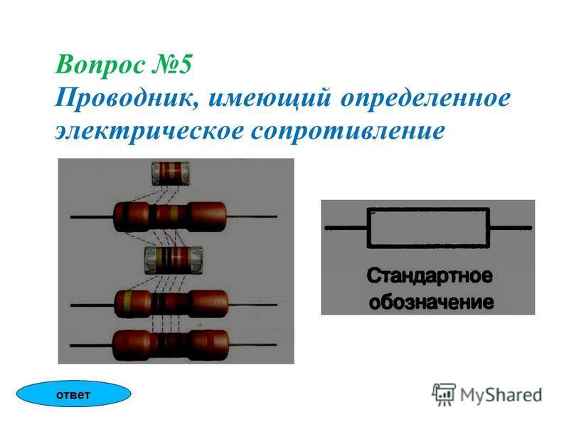 Вопрос 5 Проводник, имеющий определенное электрическое сопротивление ответ