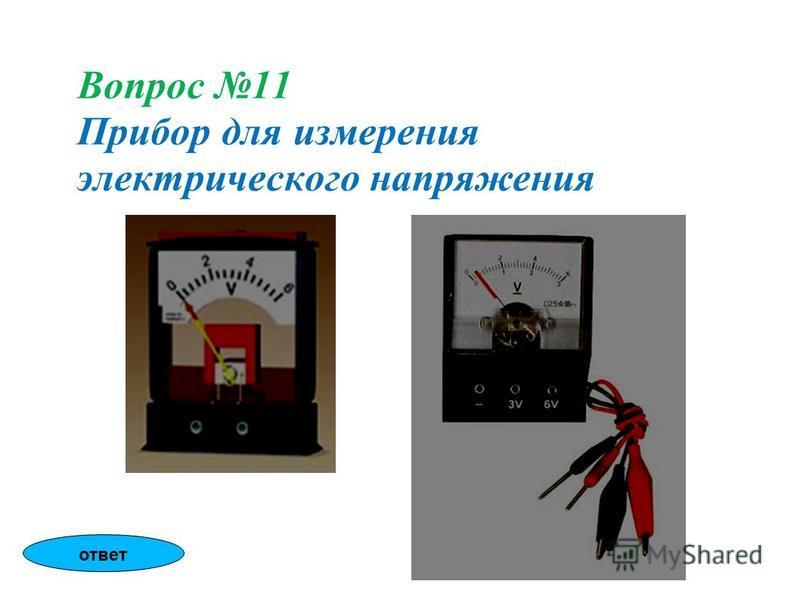Вопрос 11 Прибор для измерения электрического напряжения ответ