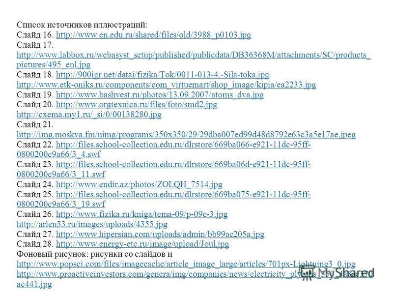Список источников иллюстраций: Слайд 16. http://www.en.edu.ru/shared/files/old/3988_p0103. jpg Слайд 17. http://www.labbox.ru/webasyst_setup/published/publicdata/DB36368M/attachments/SC/products_ pictures/495_enl.jpg Слайд 18. http://900igr.net/datai