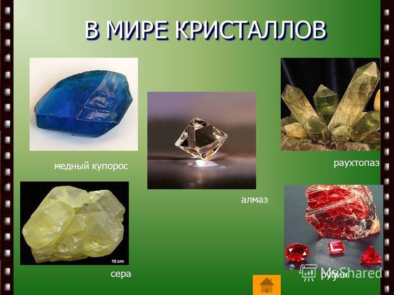 В МИРЕ КРИСТАЛЛОВ В МИРЕ КРИСТАЛЛОВ медный купорос алмаз рубин сера раухтопаз