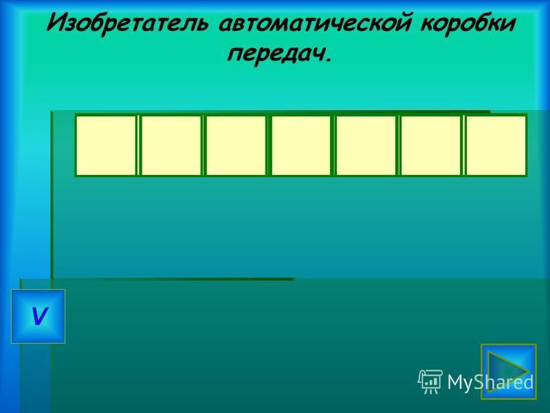 Изобретатель автоматической коробки передач. КУЛИБИН V