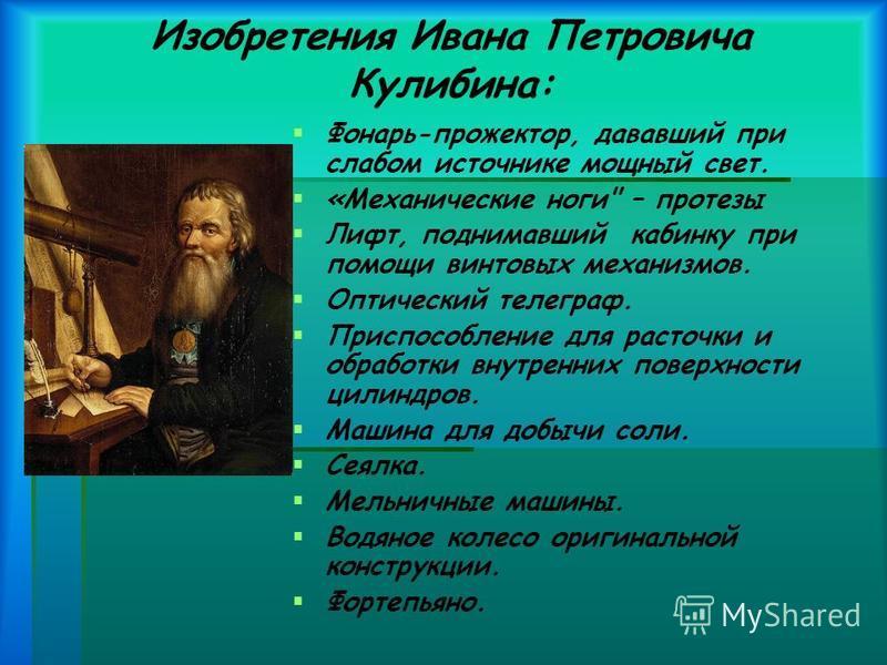 Изобретения Ивана Петровича Кулибина: Фонарь-прожектор, дававший при слабом источнике мощный свет. «Механические ноги