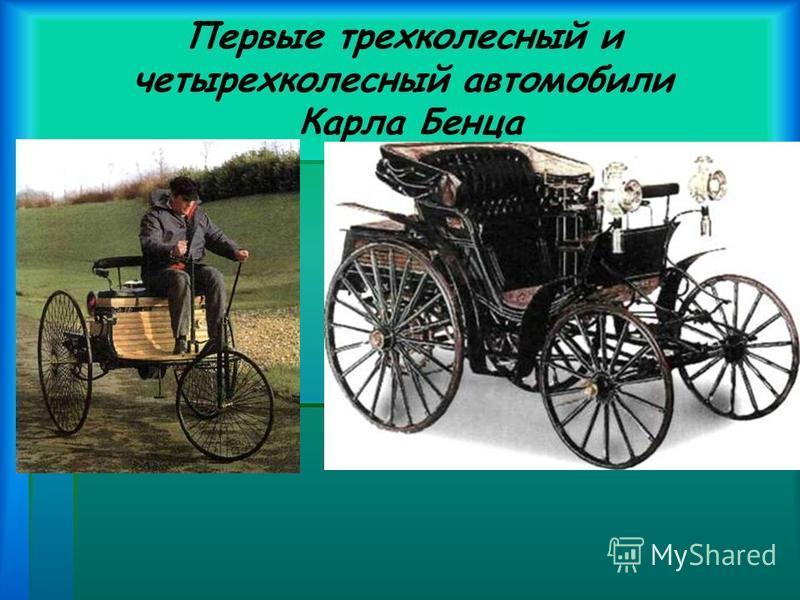 Первые трехколесный и четырехколесный автомобили Карла Бенца