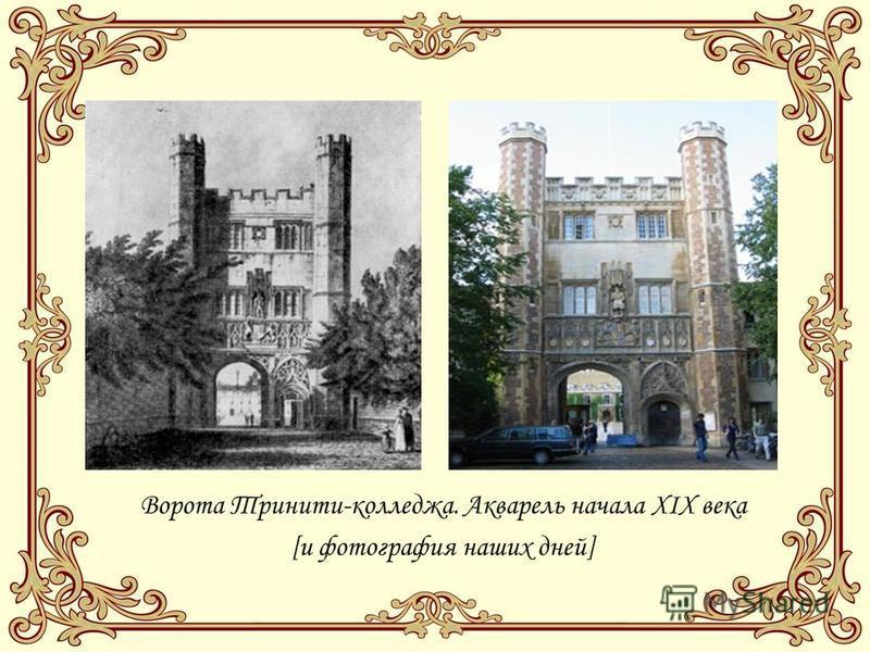 Ворота Тринити-колледжа. Акварель начала XIX века [и фотография наших дней]