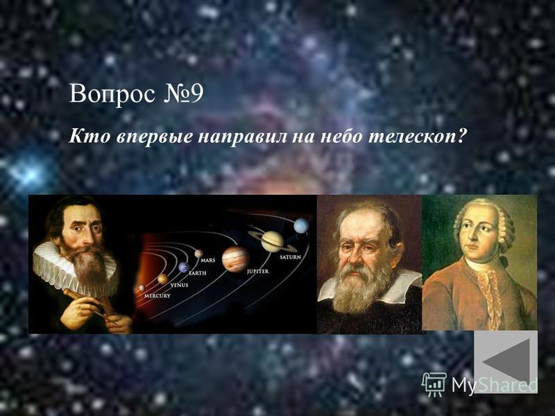 Вопрос 9 Кто впервые направил на небо телескоп?