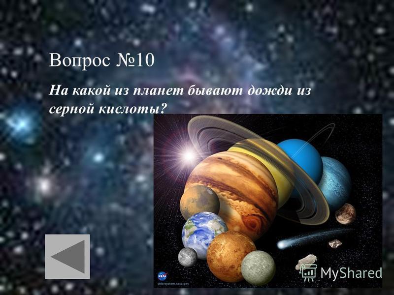 Вопрос 10 На какой из планет бывают дожди из серной кислоты?