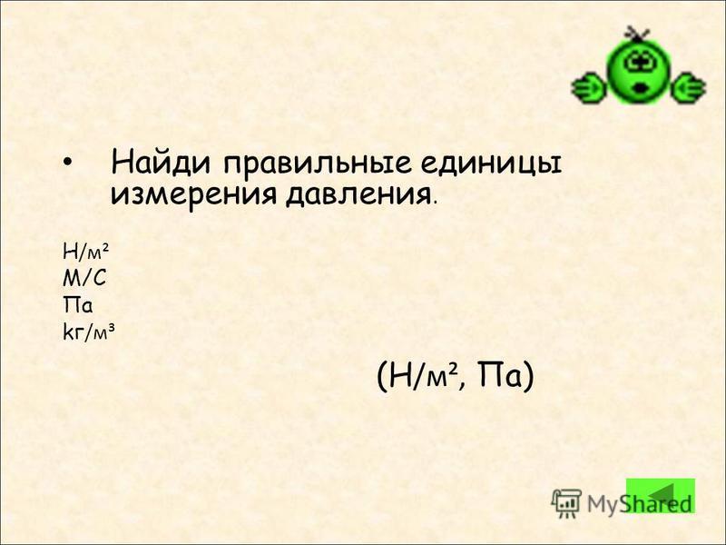 По какой формуле рассчитывается давление жидкостей? ( р=ρ жидgh )