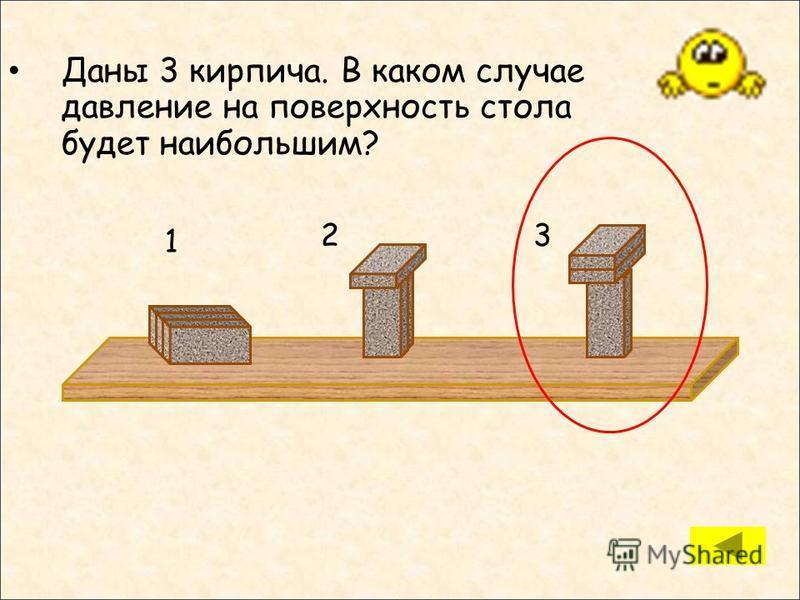 Что значит запись «Атмосферное давление равно 760 мм рт. ст.» (это означает, что воздух производит такое же давление, какое производит вертикальный столб ртути высотой 760 мм.)