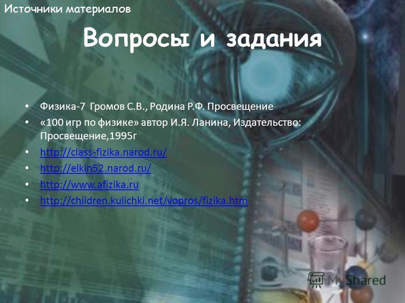 Фото и картинки http:// www.vobuhove.net http:// www.vobuhove.net http:// www.liveinternet.ru http:// www.liveinternet.ru http:// www.1tv.ru http:// www.1tv.ru http://phyart-pascal.narod.ru/barometr.html www.piter-photo.ru http://glavsnab.vestsnab.ru