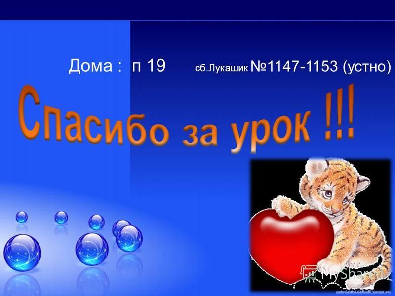 Дома : п 19 сб.Лукашик 1147-1153 (устно)
