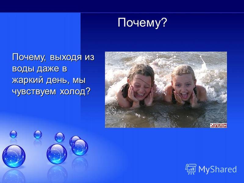 Почему, выходя из воды даже в жаркий день, мы чувствуем холод? Почему?
