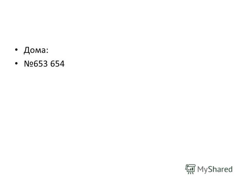 Дома: 653 654